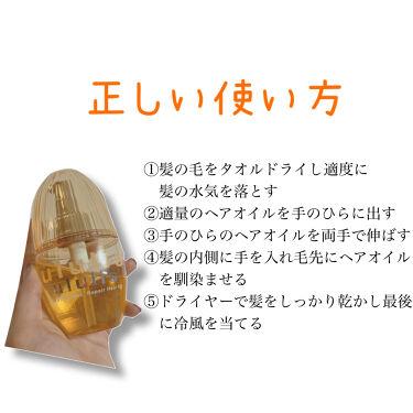 ウォーターコンク リペアヘアオイル/ululis/ヘアオイルを使ったクチコミ(2枚目)
