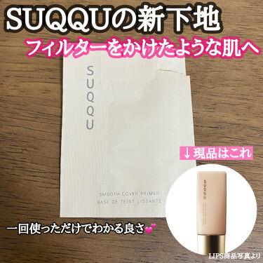 スムース カバー プライマー/SUQQU/化粧下地を使ったクチコミ(1枚目)