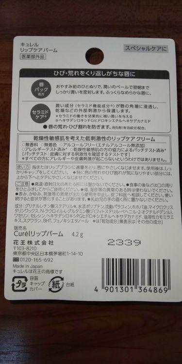 リップケア バーム[医薬部外品]/Curel/リップケア・リップクリームを使ったクチコミ(2枚目)
