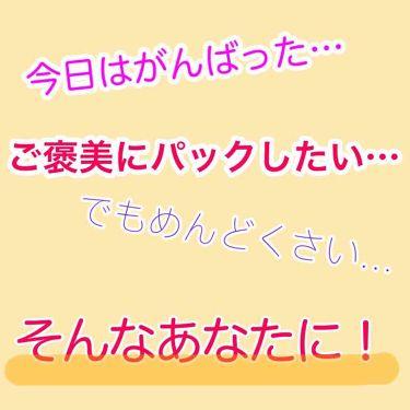 いとめさんの「Pure Smile(ピュアスマイル)ジューシーフルーツ ポイントパッド オレンジ<レッグ・フットケア>」を含むクチコミ
