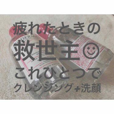 サンシビオ エイチツーオー D/ビオデルマ/リキッドクレンジング by momo