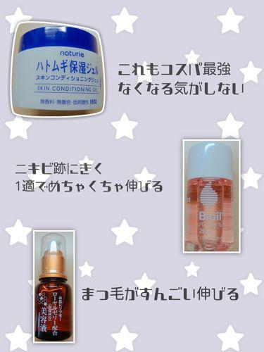 スキンコンディショニングジェル(ハトムギ保湿ジェル)/ナチュリエ/美容液を使ったクチコミ(3枚目)