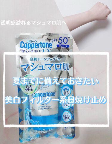 コパトーン キレイ魅せUV マシュマロ肌/コパトーン/日焼け止め・UVケアを使ったクチコミ(1枚目)