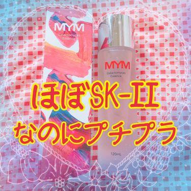 ガラクトミセスエッセンス/MYM/化粧水を使ったクチコミ(1枚目)