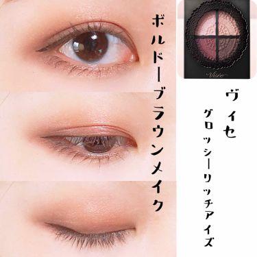 グロッシーリッチ アイズ/Visee/パウダーアイシャドウ by たちゅ