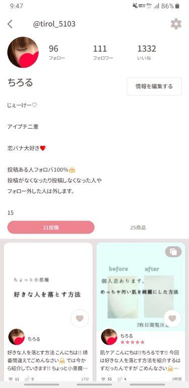 ちろる on LIPS 「好きな人を落とす方法こんにちは!!順番間違えてごめんなさい🙏で..」(2枚目)