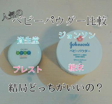 SNOOPY( ・ ´`(●)さんの「ベビー資生堂ベビーパウダー(プレスド)<デオドラント・制汗剤>」を含むクチコミ