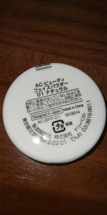AC ビューティフェイスパウダー/AC MAKEUP/プレストパウダーを使ったクチコミ(3枚目)
