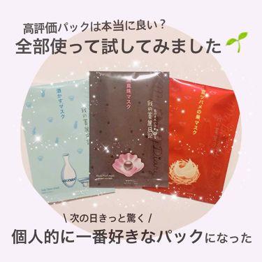 天照御御澪さんの「我的美麗日記(私のきれい日記)黒真珠マスク<シートマスク・パック>」を含むクチコミ