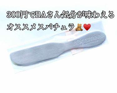 ロゴ入りスパチュラ/L'OCCITANE/その他化粧小物を使ったクチコミ(1枚目)