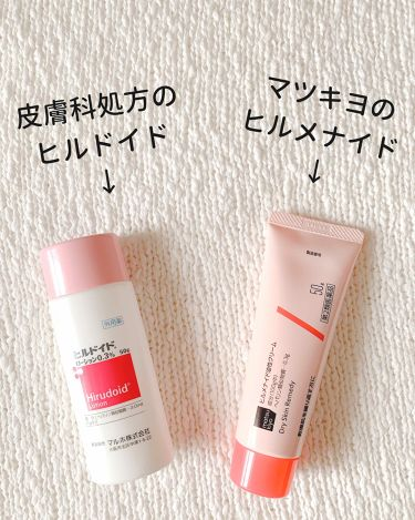 ヒルメナイド油性クリーム/matsukiyo/その他スキンケアを使ったクチコミ(3枚目)