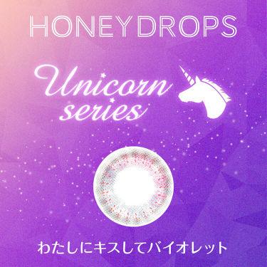 ハニードロップス ユニコーンシリーズ HONEY DROPS