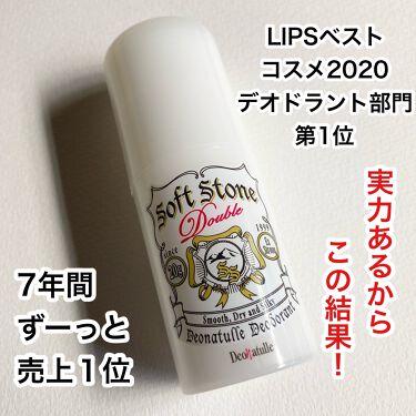 薬用ソフトストーンW/デオナチュレ/デオドラント・制汗剤を使ったクチコミ(8枚目)