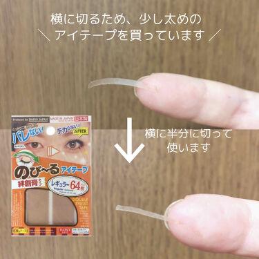 のび〜る アイテープ 絆創膏タイプ/DAISO/二重まぶた用アイテムを使ったクチコミ(5枚目)