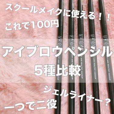 UR GLAM スリムスケッチアイブロウペンシル/DAISO/アイブロウペンシルを使ったクチコミ(1枚目)