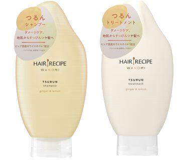ヘアレシピ和の実 つるん シャンプー/トリートメント HAIR RECIPE