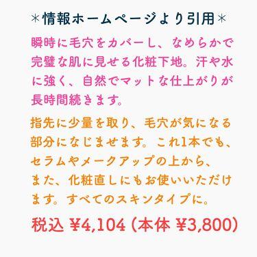 リファイニング ソリューションズ インスタント パーフェクター/CLINIQUE/化粧下地を使ったクチコミ(2枚目)