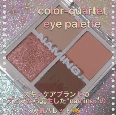 Color-quartet Eye Palette /NAMING./パウダーアイシャドウを使ったクチコミ(1枚目)