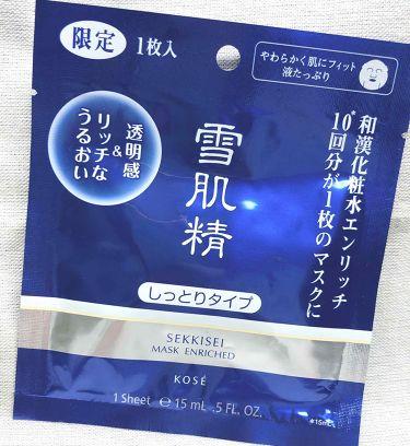 薬用 雪肌精 マスク/雪肌精/シートマスク・パックを使ったクチコミ(2枚目)