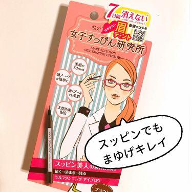 韓国コスメにハマり中❤️TAMAOさんの「メークソリューションセルフタンニング アイブロウ<その他アイブロウ>」を含むクチコミ