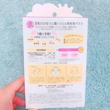 豆乳イソフラボン ジェル美容液マスク/SANA/シートマスク・パックを使ったクチコミ(2枚目)