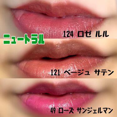 ルージュ ヴォリュプテ シャイン/YVES SAINT LAURENT BEAUTE/口紅を使ったクチコミ(7枚目)