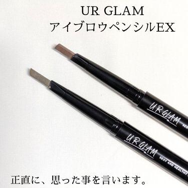 UR GLAM    EYEBROW PENCIL EX(アイブロウペンシルEX)/URGLAM/アイブロウペンシルを使ったクチコミ(1枚目)