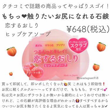 ららちゃんさんの「ペリカン石鹸恋するおしり ヒップケアソープ<バストアップ・ヒップケア>」を含むクチコミ