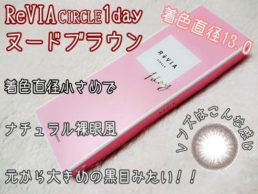 ReVIA CIRCLE1day/revia/その他を使ったクチコミ(1枚目)