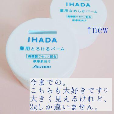 薬用クリアバーム/IHADA/フェイスバームを使ったクチコミ(3枚目)