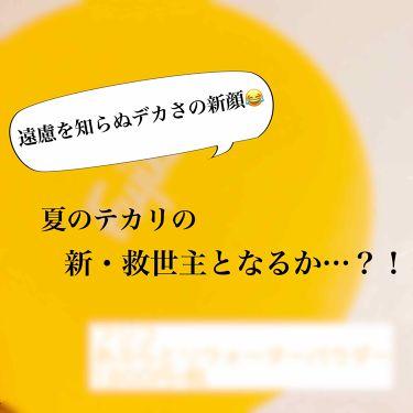Fujiko あぶらとりウォーターパウダー/Fujiko/プレストパウダーを使ったクチコミ(1枚目)