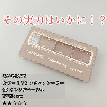 カラーミキシングコンシーラー/キャンメイク/コンシーラーを使ったクチコミ(1枚目)