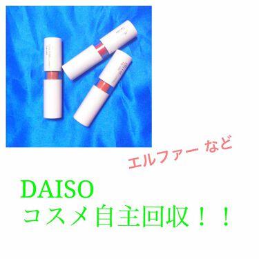 エルファー プロフェッショナルリップカラー/DAISO/口紅を使ったクチコミ(1枚目)