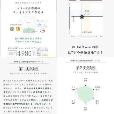 パーソナライズサプリメント「FUJIMI(フジミ)」/FUJIMI/健康サプリメントを使ったクチコミ(6枚目)