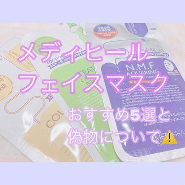 ゆたんぽさんの「メディヒールメディヒール Mediheal I.P.I ライトマックス アンプルマスク<シートマスク・パック>」を含むクチコミ