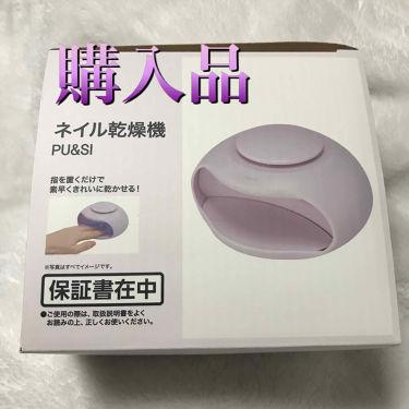 ネイルケア(PU&SI)  /ニトリ/ネイル用品を使ったクチコミ(1枚目)