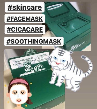 シカデイリースージングマスク/VT Cosmetics/シートマスク・パックを使ったクチコミ(1枚目)