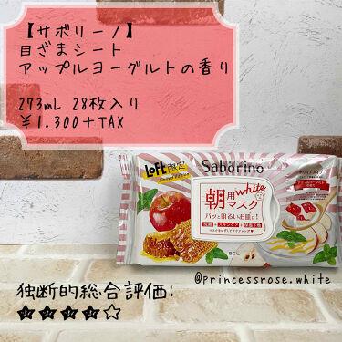 目ざまシート AY 20/サボリーノ/シートマスク・パックを使ったクチコミ(1枚目)