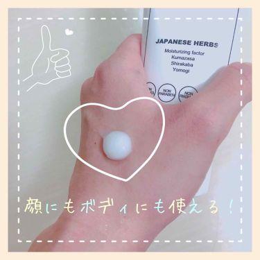 福美水 クリームジェル/FUKUBISUI(フクビスイ)/ボディローションを使ったクチコミ(2枚目)