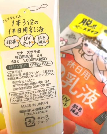 休日用乳液 UV/ズボラボ/日焼け止め(顔用)を使ったクチコミ(3枚目)