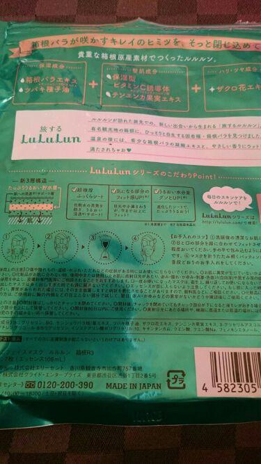 箱根ルルルン(やさしいバラの香り)/ルルルン/シートマスク・パックを使ったクチコミ(2枚目)