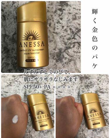 パーフェクトUV アクアブースター/アネッサ/日焼け止め(ボディ用)を使ったクチコミ(2枚目)