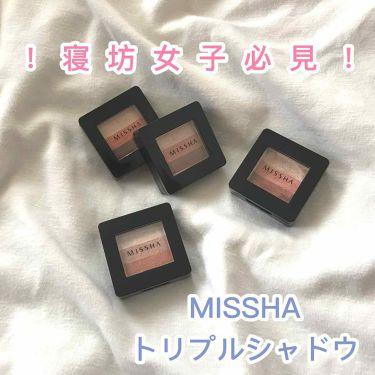 ゆむさんの「MISSHA(ミシャ)トリプルシャドウ<パウダーアイシャドウ>」を含むクチコミ