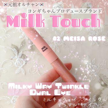 【画像付きクチコミ】MilkTouch ミルキーウェイツインクルデュアルアイ02MEISAROSE(目の写真は蛍光灯下で撮影)元祖オルチャン🇰🇷ホン・ヨンギちゃんプロデュースブランド🍼『MilkTouch』🍼きぬちゃんの動画でこちらのミルキーウェイツイン...