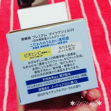 黒糖精 プレミアム デイケアジェルUV <日中用保湿ジェル>/黒糖精/オールインワン化粧品を使ったクチコミ(2枚目)