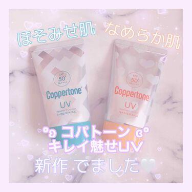 コパトーン キレイ魅せUV なめらか肌/コパトーン/日焼け止め(顔用)を使ったクチコミ(1枚目)