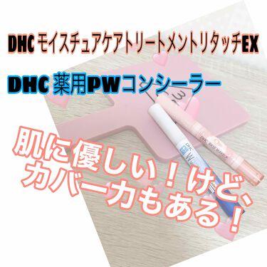Q10モイスチュアケア トリートメントリタッチEX/DHC/コンシーラーを使ったクチコミ(1枚目)