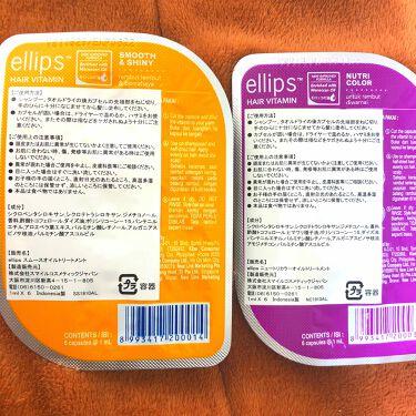 ニュートリカラー NUTRI COLOR【シートタイプ】/ellips/アウトバストリートメントを使ったクチコミ(2枚目)