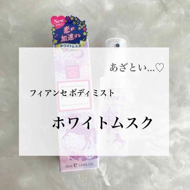 フィアンセ ボディミスト ホワイトムスク/フィアンセ/香水(レディース)を使ったクチコミ(1枚目)