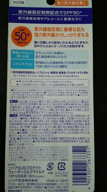 ニベアサン プロテクトウォーターミルク マイルド/ニベア/日焼け止め(顔用)を使ったクチコミ(2枚目)